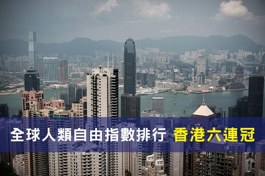 加拿大菲沙研究所(Fraser Institute)公佈最新「2016人類自由指數」報告,香港連續6年排名第一,是世界上最自由的地區。(Getty Images)