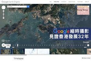 Google縮時攝影 記錄全球地貌32年變化