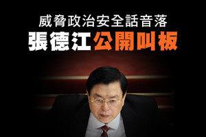 周曉輝:威脅政治安全話音落 張德江公開叫板
