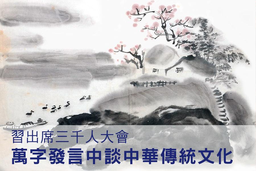 日前,超過三千人參加了中國文學藝術界聯合會與作家協會全國代表大會。習近平出席會議,並發表近萬字講話,談到中華傳統文化,還對文藝界提出四方面要求。近年來,習近平在清洗江派常委劉雲山掌控的文宣意識形態領域的同時,在多個場合表達對中華傳統文化的推崇。(Fotolia)