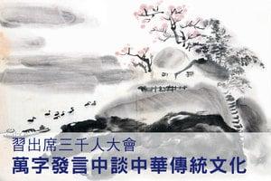 習出席三千人大會 萬字發言中談中華傳統文化