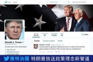 推特治國 特朗普放送政策理念新管道