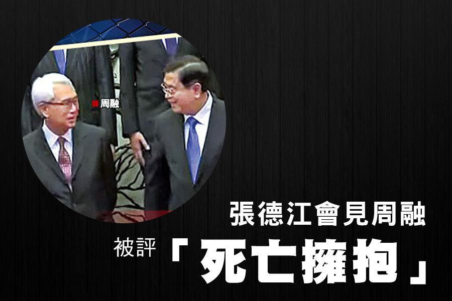 有評論認為張德江接見周融是「死亡擁抱」。(大紀元合成圖)
