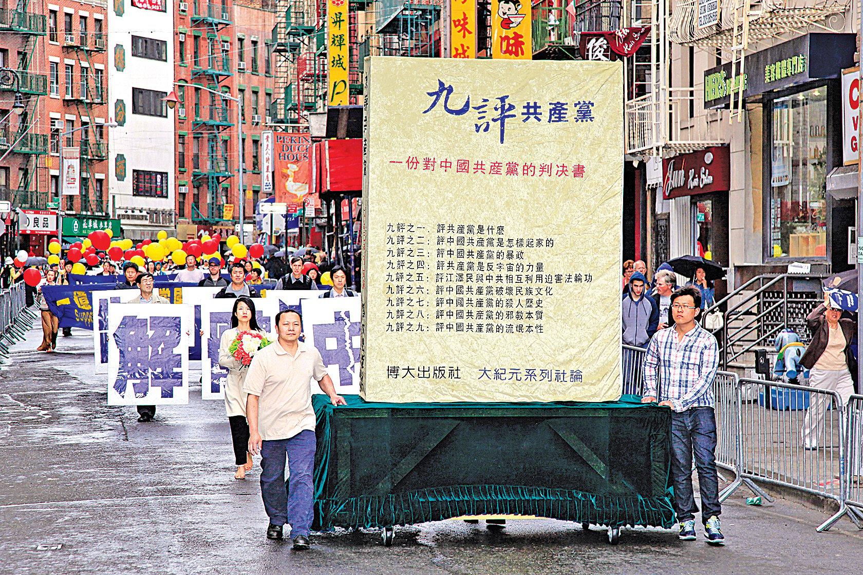 海外大遊行,聲援中國民眾退出中共黨團隊組織。(大紀元)