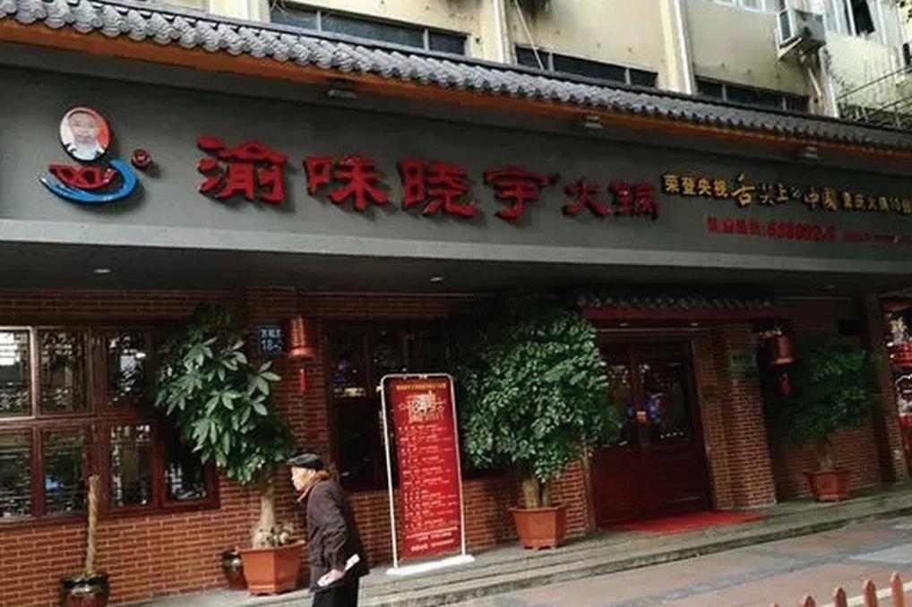 渝味曉宇火鍋等8家火鍋店,被曝光使用地溝油。(網絡圖片)