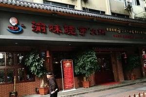 名火鍋店用地溝油 香港設分店
