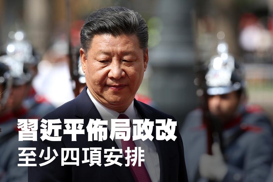 中共六中全會結束後半個月內,習近平、王岐山在三地設立監察委試點,佈局政治改革。圖為9月3日,習近平出席在杭州舉行的G20峰會。(Getty Images)