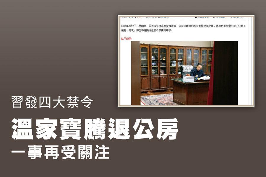 2013年3月7日官媒發出的時任總理溫家寶的辦公室內部照。(網絡圖片)