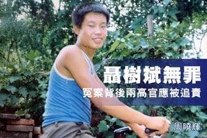 周曉輝:聶樹斌無罪 冤案背後兩高官應被追責