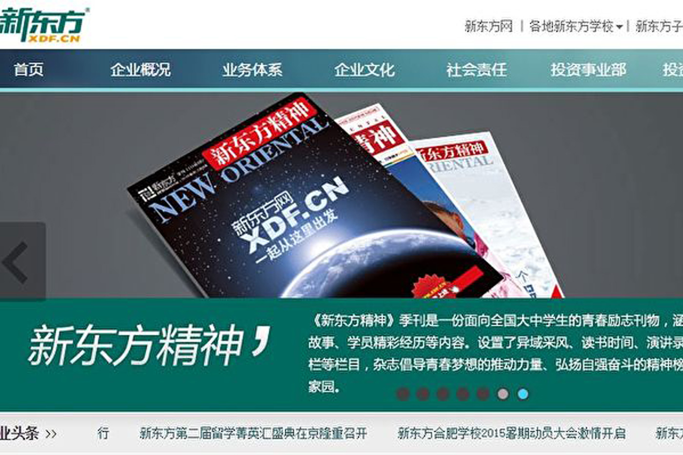 12月2日,路透社爆出新東方教育科技集團(EDU.N)涉嫌留學欺詐的醜聞,美國國際招生協會(AIRC)聞訊表示要對此進行徹查。(網絡截圖)