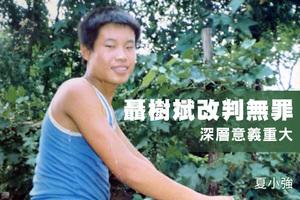 夏小強:聶樹斌改判無罪 深層意義重大