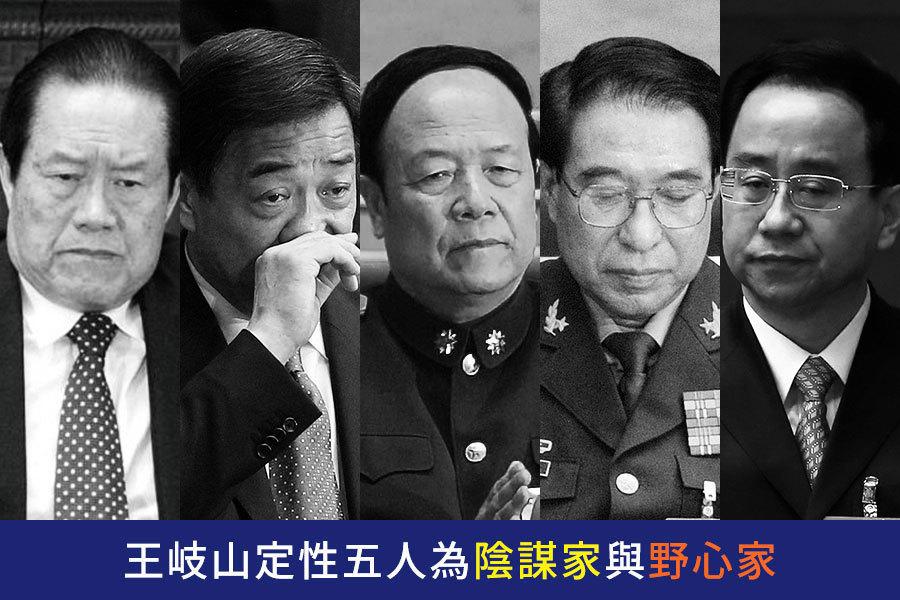 王岐山定性五人為陰謀家與野心家