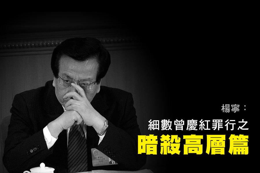 曾慶紅,中共中央前政治局常委、中共國家副主席,而其最為人所知的是江澤民的貼身「大總管」,他與江沆瀣一氣,二十多年來幹下了不少禍國殃民的事情。(大紀元合成圖)
