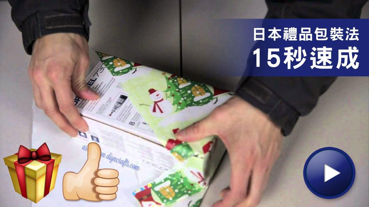 這位日本網民分享的禮品包裝法只需要15秒,且很容易掌握。(視像擷圖)