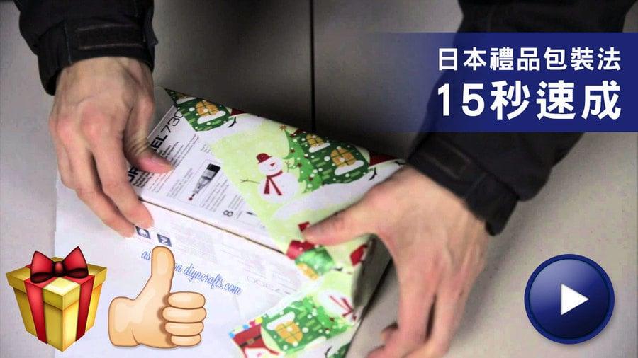 簡單易學的日本禮品包裝法 只需15秒
