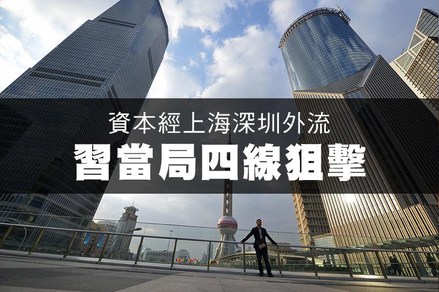面對資本外流日益加劇的局面,當局從四個方面狙擊,包括狙擊香港保險、嚴防虛假貿易等。(AFP/大紀元合成圖)