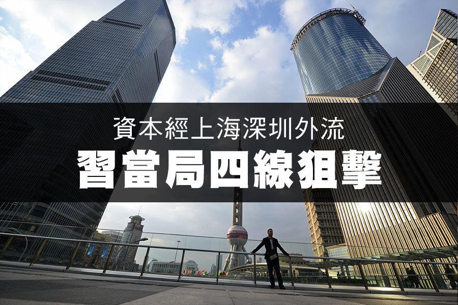 資本經上海深圳外流 習當局四線狙擊