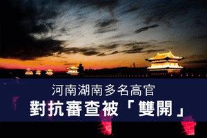 河南湖南多名高官對抗審查被「雙開」