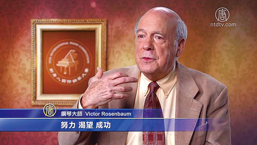 音樂大師維克多‧羅森鮑姆(Victor Rosenbaum)先生接受新唐人訪問。(新唐人)
