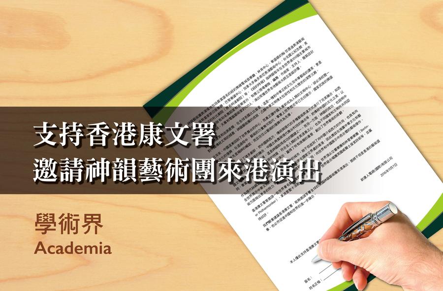 大學教授李金強望在香港一睹神韻演出風采