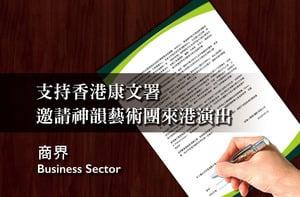 餐廳老闆王瑪麗簽名支持邀請神韻藝術團來香港演出