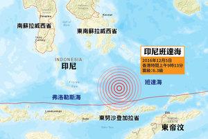 印尼班達海6.3級強震
