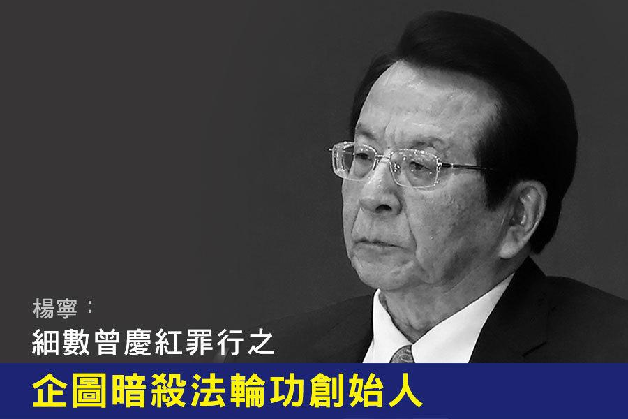 楊寧:細數曾慶紅罪行之企圖暗殺法輪功創始人