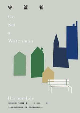 【書摘】守望者 ③ Go Set a Watchman