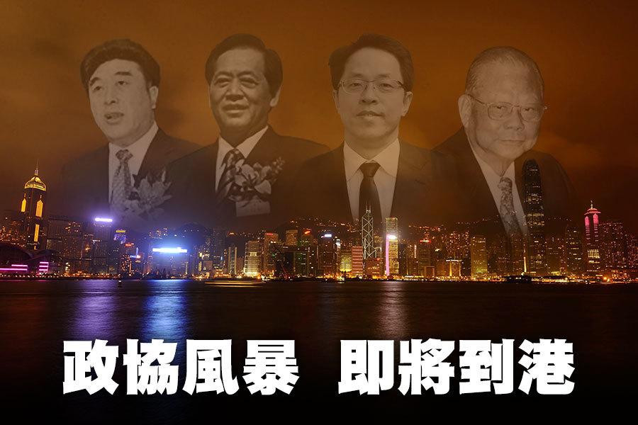 在富豪和明星名流雲集的香港,政協成為多年來中共江澤民集團統戰、滲透及收買的「政治工具」,不少富豪、高官甚至黑道富商為得到政治好處熱買政協「頭銜」。(宋碧龍/大紀元)