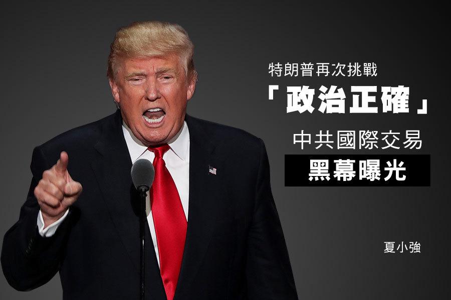 特朗普12月2日跟蔡英文通話,打破美台過去37年來的外交慣例。(Alex Wong/Getty Images/大紀元合成圖)