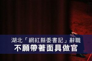 湖北「網紅縣委書記」辭職 不願帶著面具做官