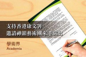 Leung Wai Ching 精神科醫生:名希望康文署邀請神韻來港演出