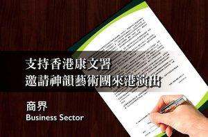 Hui Tak Yin財務總監:希望康文署邀請神韻來港演出