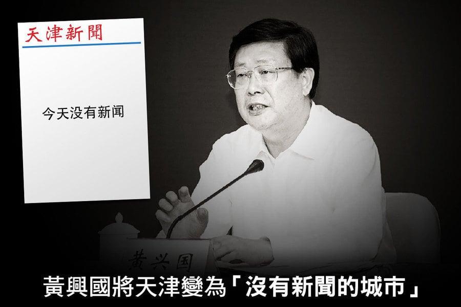 黃興國將天津變為「沒有新聞的城市」