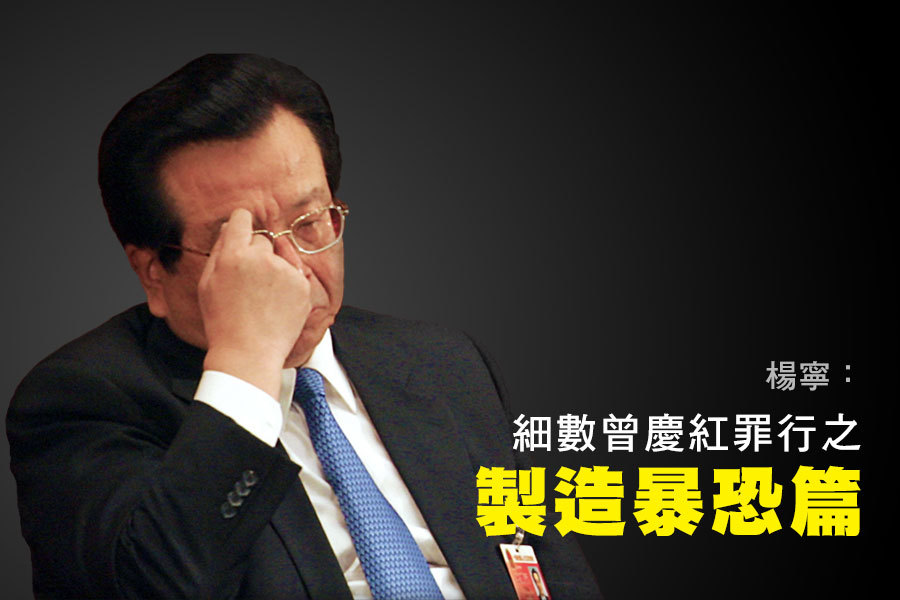 有消息稱,曾慶紅已處於被內部控管的狀態,正在被中共中紀委內部立案調查。(大紀元合成圖)