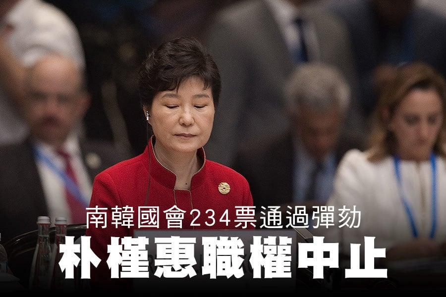 南韓國會通過總統朴槿惠彈劾案。(Nicolas Asfouri – Pool/Getty Images)