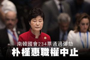 韓國會234票通過彈劾 朴槿惠職權立即中止