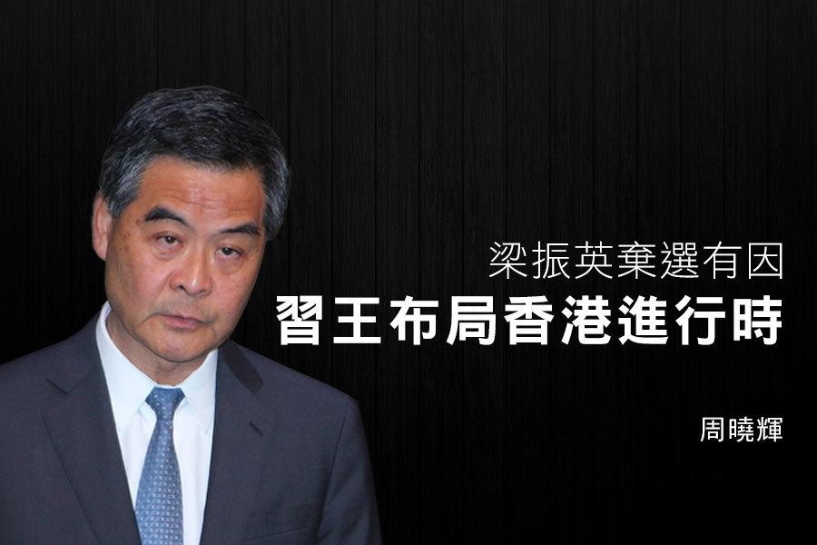 12月9日下午3時半,香港特區行政長官梁振英會見傳媒,正式宣佈因家庭原因放棄參選2017年第四屆特區行政長官。(大紀元合成圖)