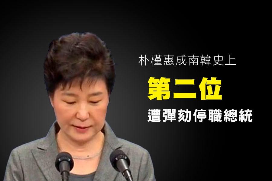 南韓國會今天下午召開全體會議,表決通過總統朴槿惠彈劾案。朴槿惠成為南韓憲政史上第2位遭彈劾停職的總統。(大紀元合成圖)