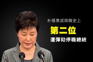 朴槿惠成南韓史上第二位遭彈劾停職總統