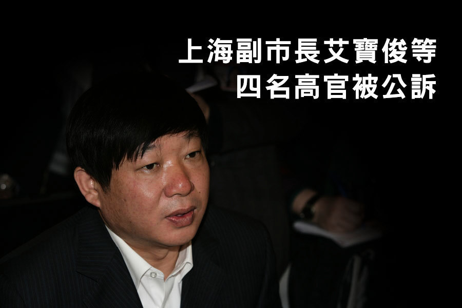 上海副市長艾寶俊等四名高官被公訴