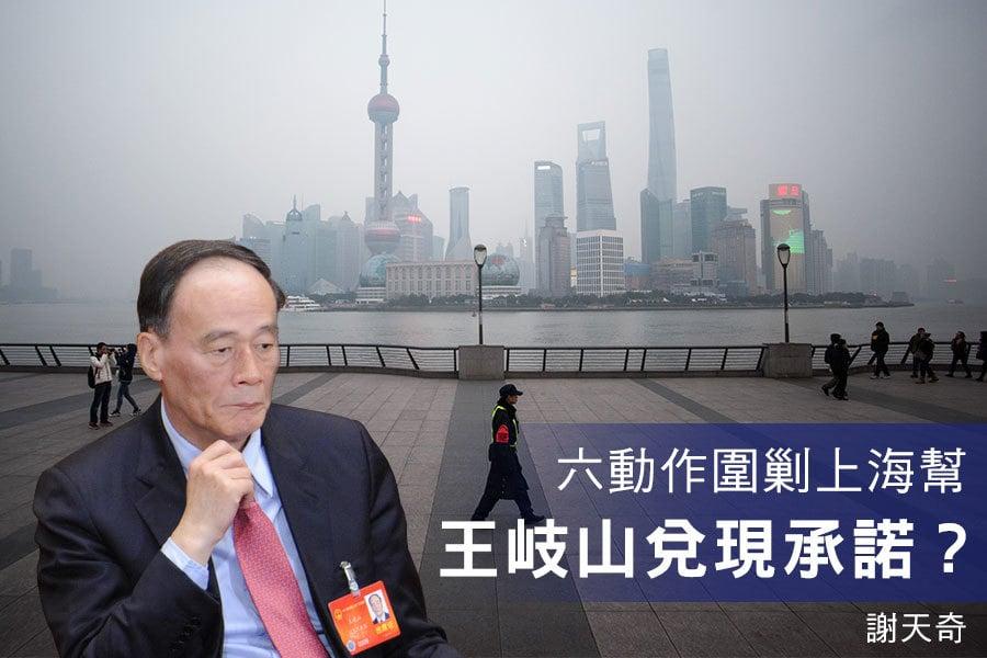 今年5月,來自北京高層的消息透露,王岐山在紀檢工作內部會議表示,2016年重點就是上海,2016年一定拿下上海幫。(OHANNES EISELE/AFP/大紀元合成圖)