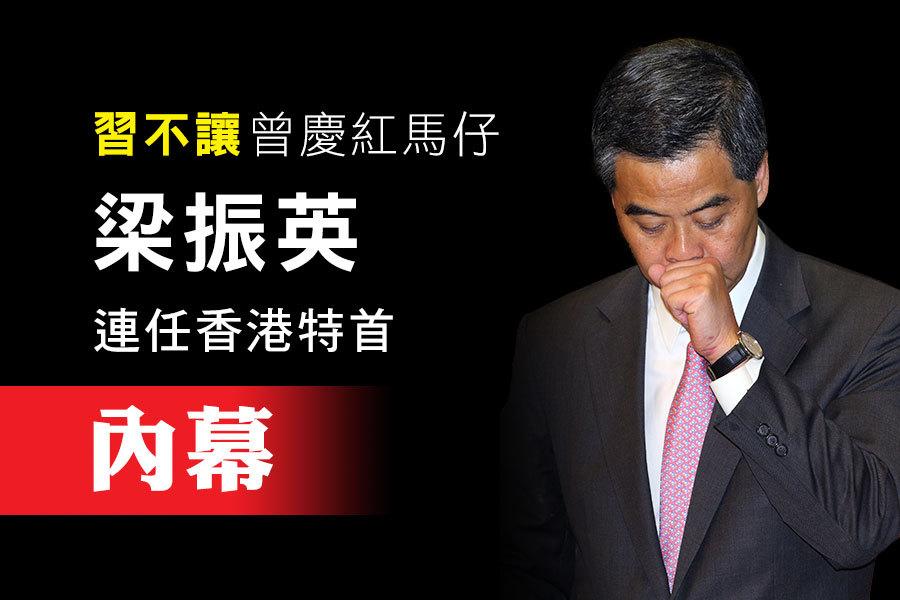 日前,香港特區行政長官梁振英宣布不競選連任。梁振英是江派二號人物曾慶紅的馬仔。消息人士透露,習近平當局不但不讓梁振英連任還要收拾他。(潘在殊/大紀元)