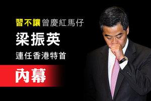 【內幕】習不讓曾慶紅馬仔梁振英連任香港特首