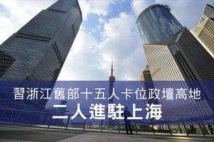 習浙江舊部十五人卡位政壇高地 二人進駐上海
