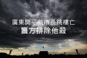 廣東開平前市長跳樓亡 警方排除他殺