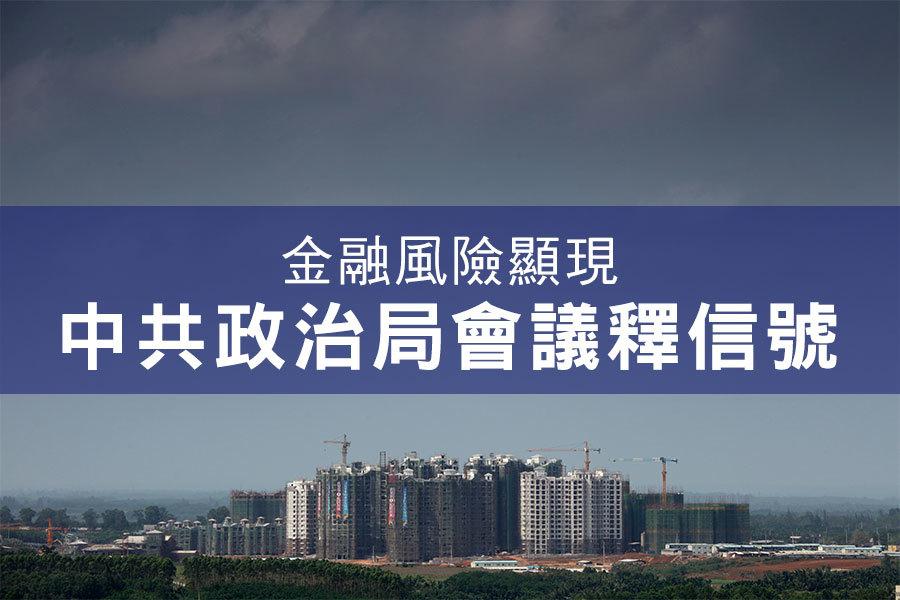 大陸房地產泡沫嚴重,習近平主持召開的政治局會議也承認,一些領域「金融風險顯現」。(大紀元合成圖)