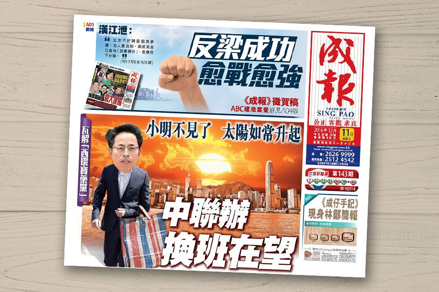 《成報》12月11日頭條刊發文章說,中聯辦主任張曉明是繼香港特首梁振英之後,被習近平當局清洗的對象,張曉明會受到「嚴懲」。(網頁擷圖)