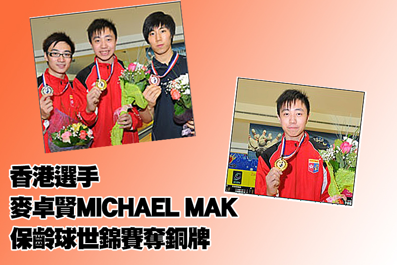 香港選手保齡球世錦賽奪銅牌