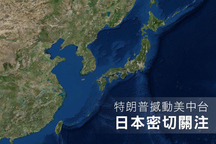 前日本外務副大臣中山泰秀認為,美國總統當選人特朗普明顯有意與台灣接觸,有可能招致中國大陸報復,並將日本拖下水,導致北亞地緣政治局勢更趨複雜。(地圖:美國地質調查局)